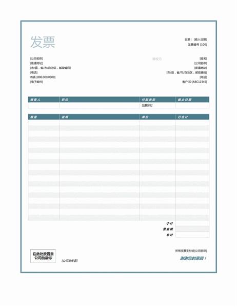 服务发票(蓝色边框设计)