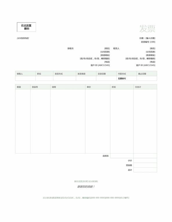 销售发票(绿色设计)