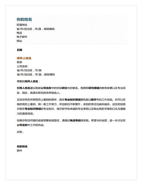 功能型简历的封页