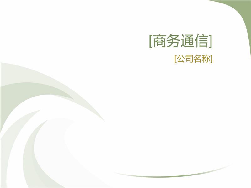 商务设计幻灯片(绿色波形设计)