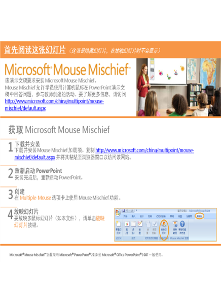 Mouse Mischief 角度