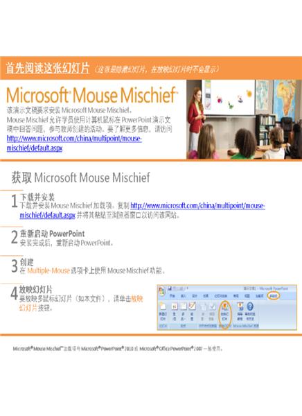 Mouse Mischief 带单元块的位值
