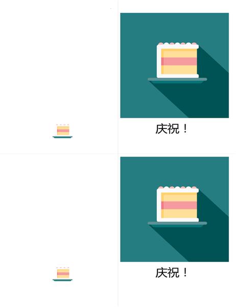 蛋糕庆祝卡