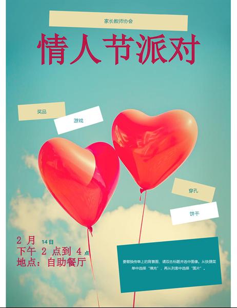 心形气球情人节传单
