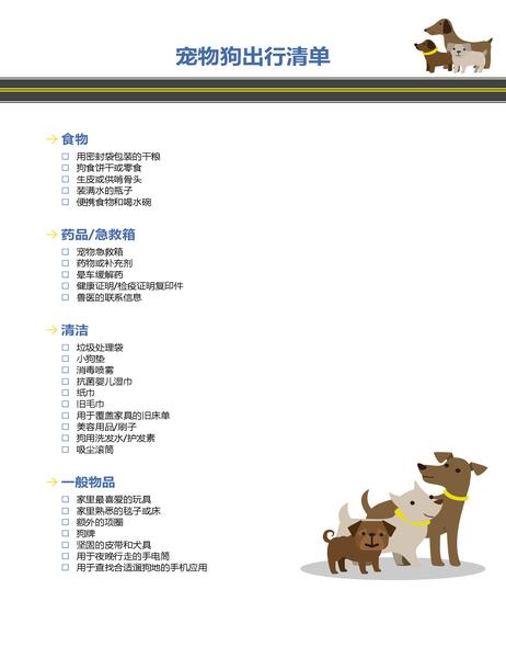 小狗旅行清单