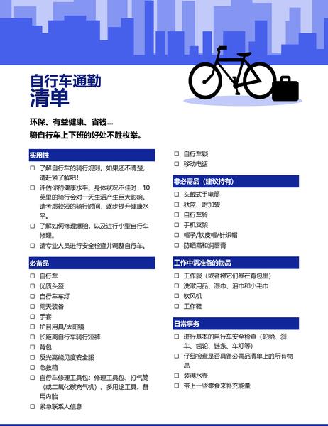 自行车通勤清单