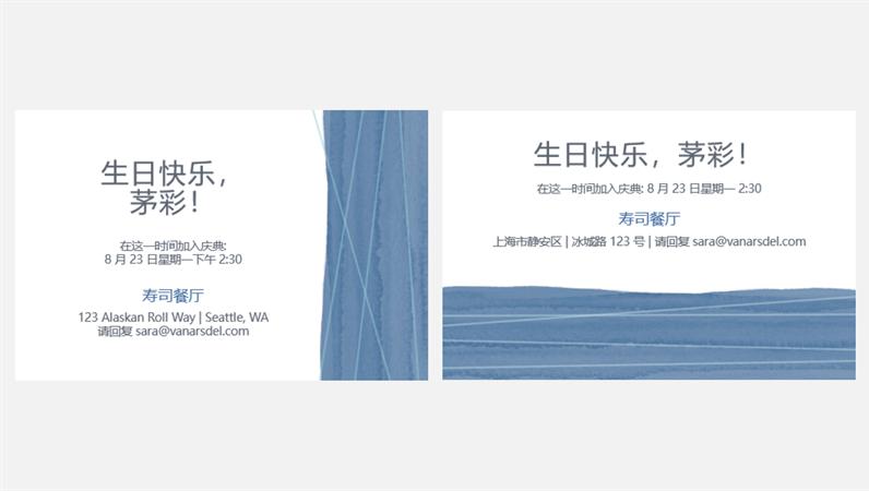 蓝色丝带聚会请柬(每页 2 张)