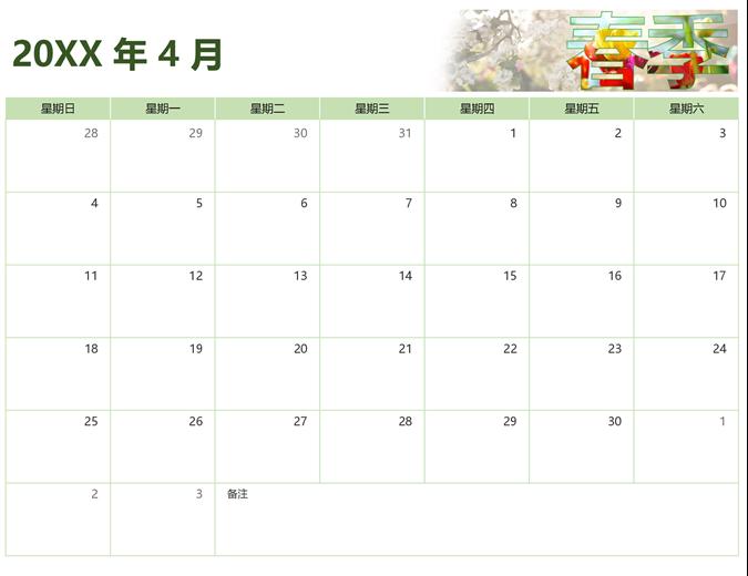 季节性照片日历