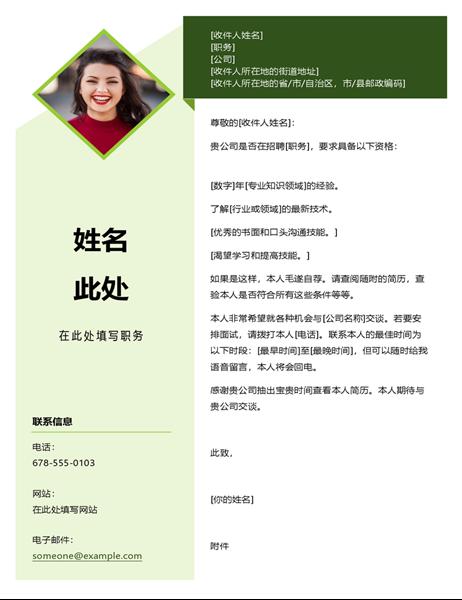绿色立方体求职信