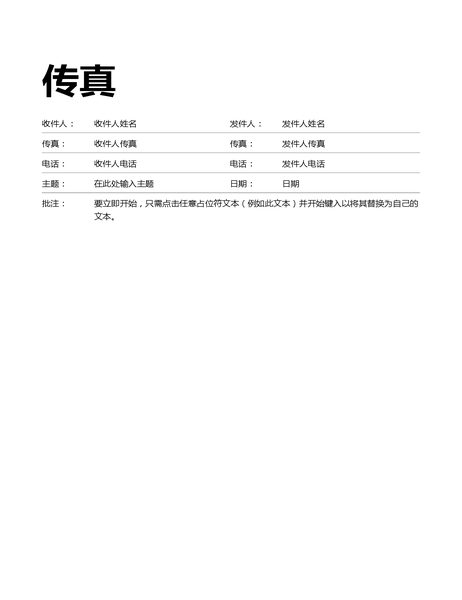 传真封面页(标准格式)
