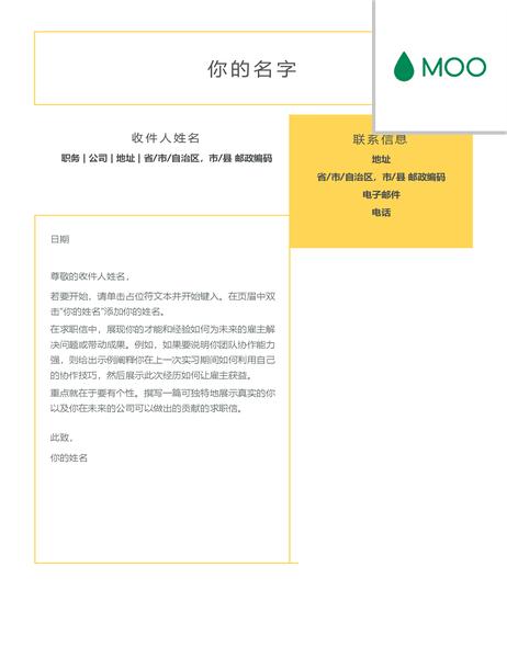 简洁清晰的求职信,由 MOO 设计