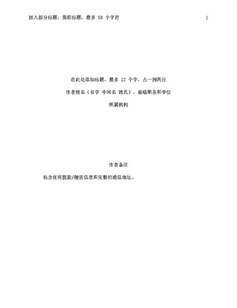 APA 样式论文