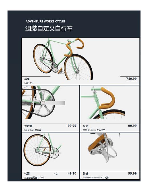 3D Excel 产品目录(自行车模型)