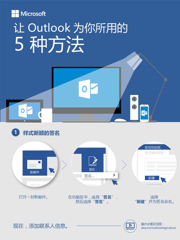 随心使用 Outlook 的 5 种方式
