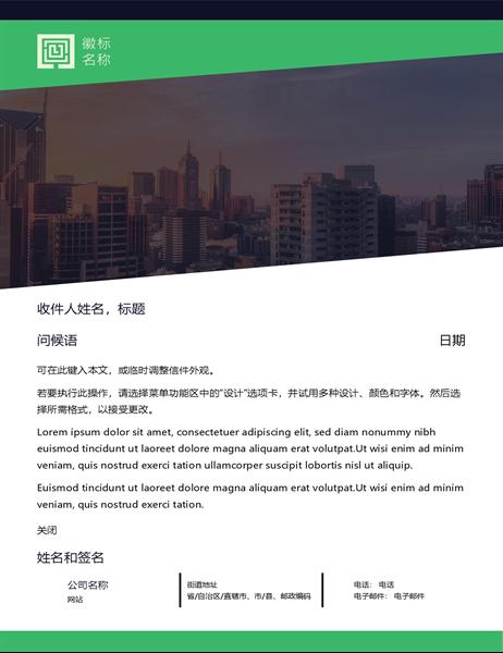 商业信函(绿色森林设计)
