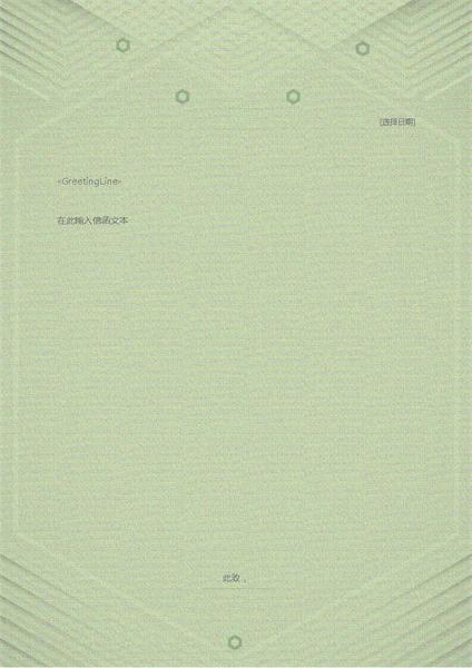个人信件模板(优雅灰色绿色设计)