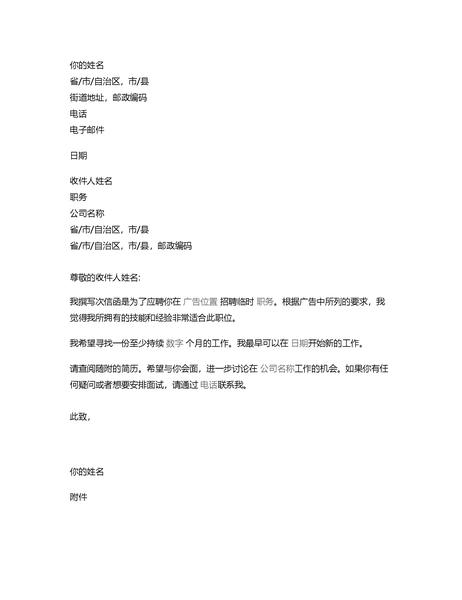 针对临时职位的简历封页