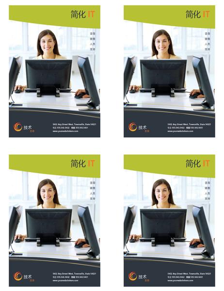 技术商业传单(四分之一页,每页 4 个)