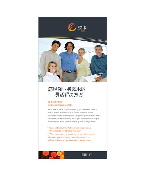 技术业务商业宣传卡