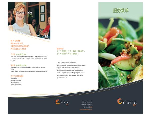 技术企业 Internet 咖啡厅菜单(三栏式)