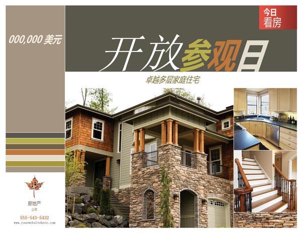 房地产海报(水平)