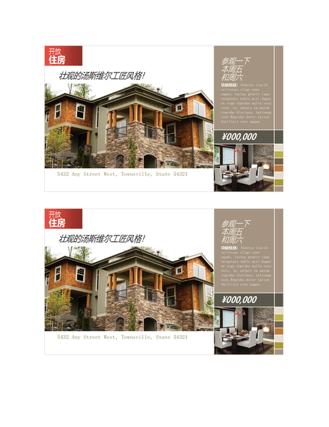 房地产明信片(每页 2 份)