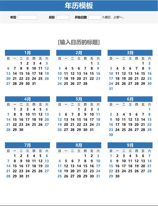 速查万年历(纵向)