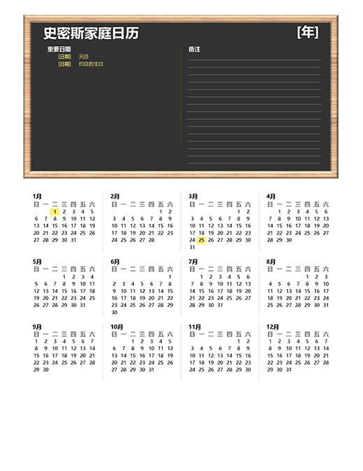 家庭日历(任意年份,周日至周六)