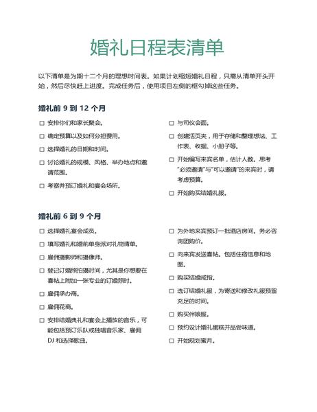 婚礼日程表清单