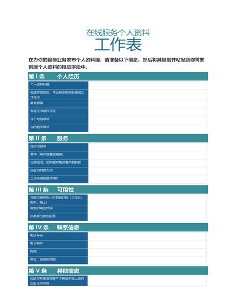 联机服务配置文件工作表