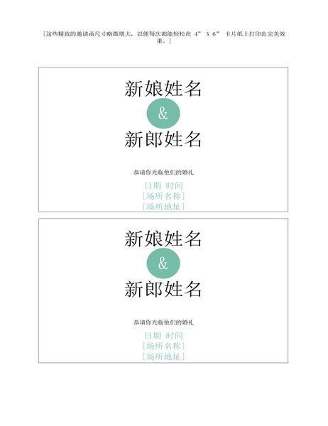 简单婚礼邀请函(每页 2 张)