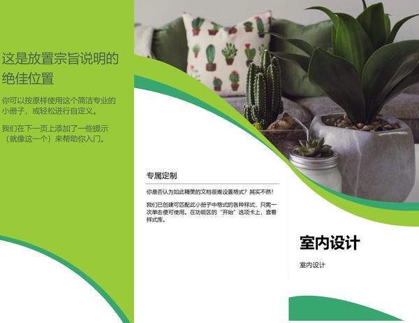 室内设计宣传页
