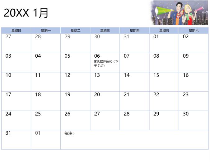 带插图的学年日历