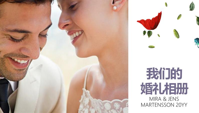 花艺婚礼相册