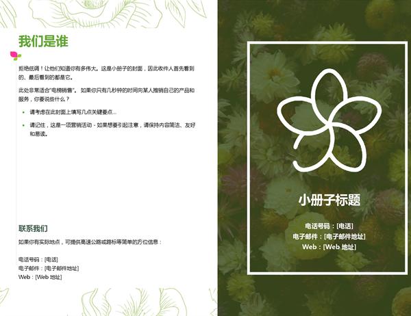 绿色花卉小册子