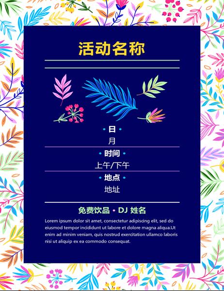 鲜花卉活动传单