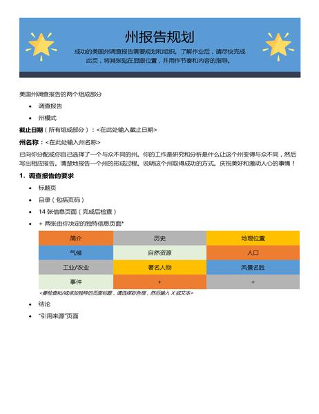状态报告规划表