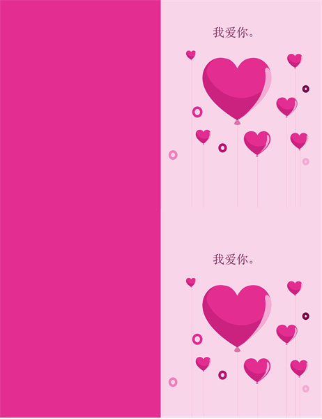 心形气球情人节贺卡