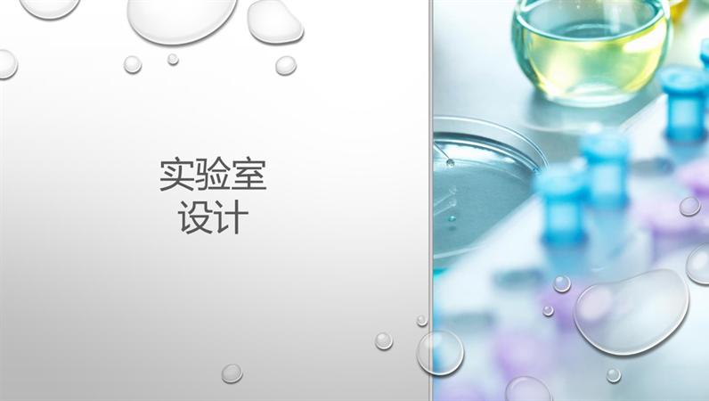 实验室水滴设计