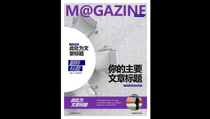 社会类杂志封面
