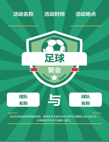 足球聚会传单(国际)