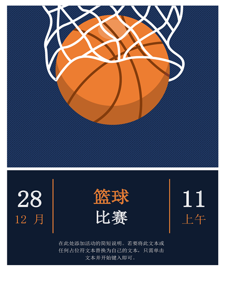 篮球联赛传单