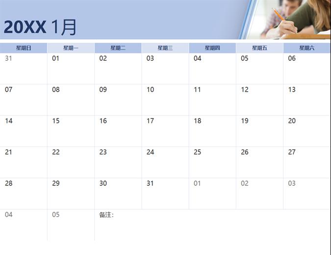 带照片的学年日历