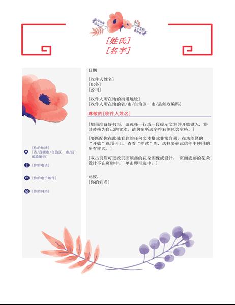 粉色花卉求职信