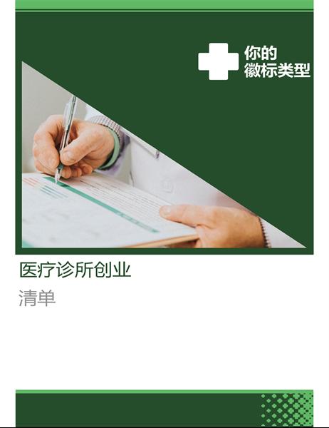 医疗保健创业清单
