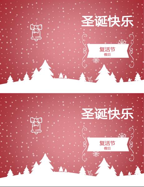 雪景圣诞节贺卡