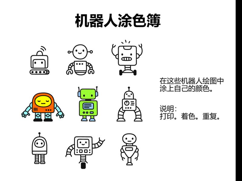 机器人涂色簿