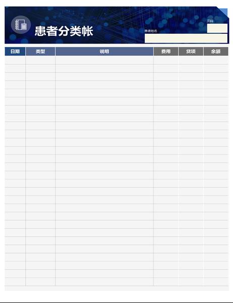 患者分类帐表单(医疗保健)