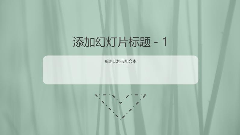 动态小草幻灯片
