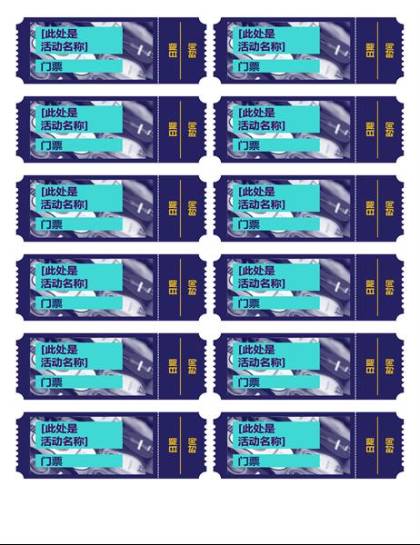 蓝色活动门票
